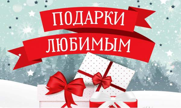 Персональные подарки любимым