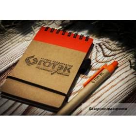 Корпоративный набор ручка с блокнотом