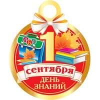 Подарки на День знаний
