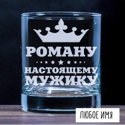 Гравировка на стакане для виски