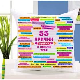 Подушка - 55 причин любви