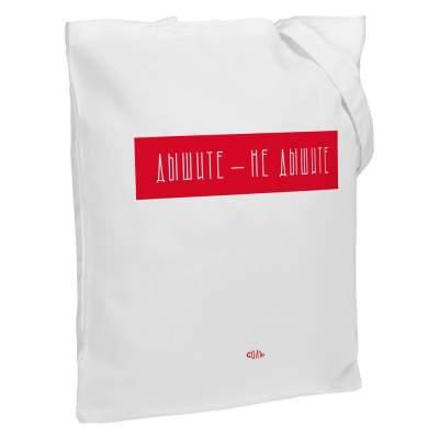 Холщовая сумка «Дышите, не дышите», молочно-белая