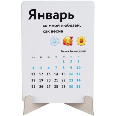 Календарь на подставке «Поэзия жизни»