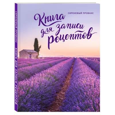 Книга для записи рецептов «Сиреневый Прованс»