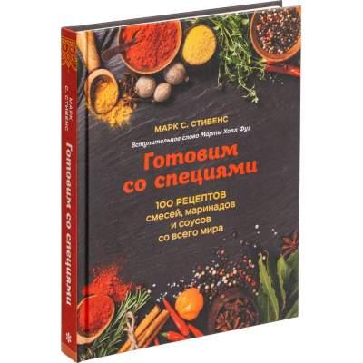 Книга «Готовим со специями. 100 рецептов смесей
