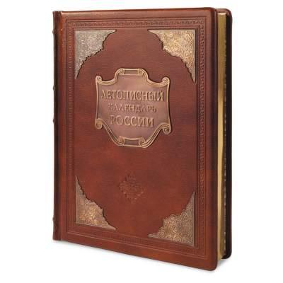 Купить Книга «Летописный календарь России» с нанесением 24950р.
