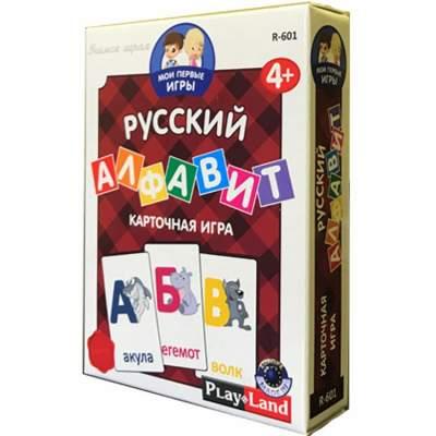 Карточная игра «Мои первые игры. Русский алфавит»
