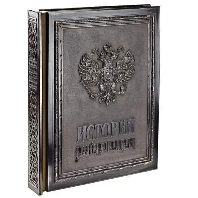 Купить Книга «История Российского государства» медь с золотым обрезом с нанесением 17900р.