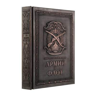 Купить Книга «Армия и флот» с нанесением 14950р.