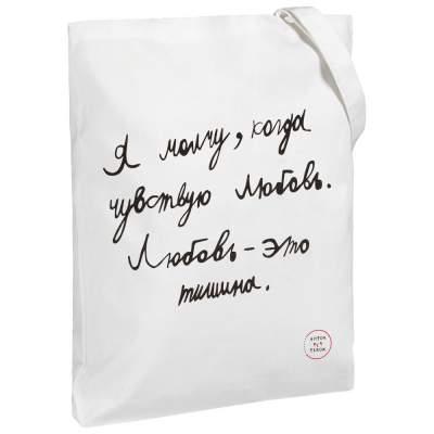 Холщовая сумка «Любовь — тишина», белая