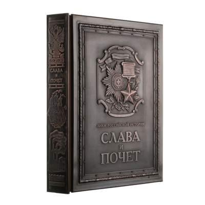 Купить Книга «Слава и почет» с нанесением 14950р.