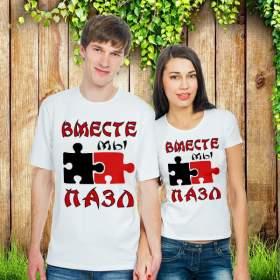 "Парные футболки ""Единый пазл"""
