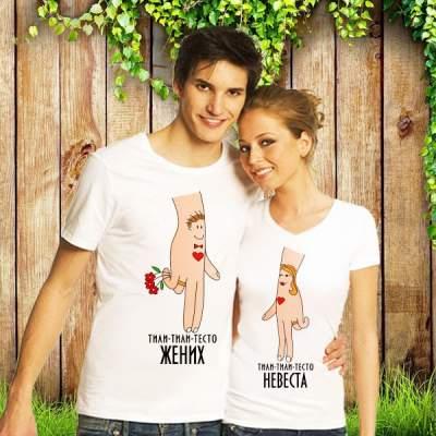 Парные футболки Жених и невеста