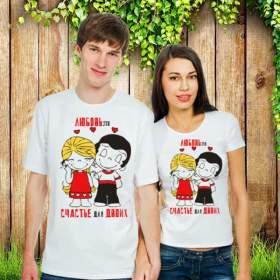 """Парные футболки """"Любовь счастье"""""""