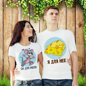 """Парные футболки """"Мой сырок"""""""