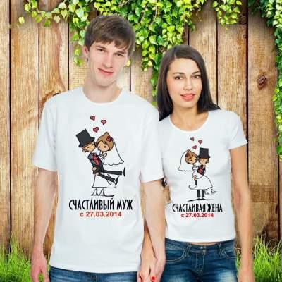 Парные футболки Муж и жена
