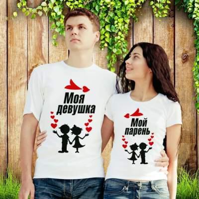 """Парные футболки """"Парень и девушка"""""""