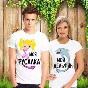 """Парные футболки """"Русалка и дельфин"""""""