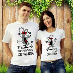 """Парные футболки """"Счастливые мышата"""""""