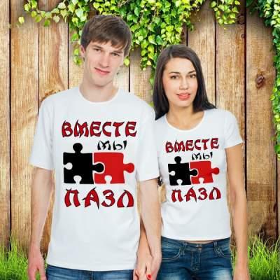Парные футболки Единый пазл