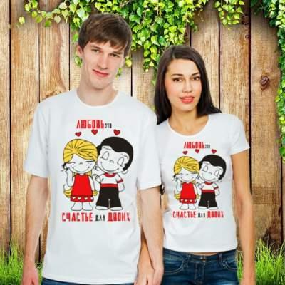 Парные футболки Любовь счастье
