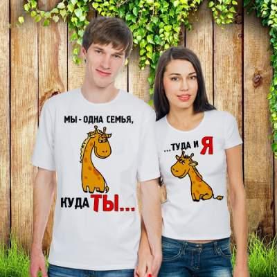 Парные футболки Семья жирафиков